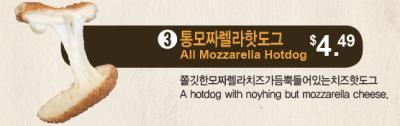 All Mozzarella Hotdog