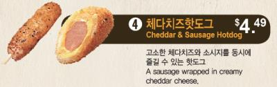 Cheddar & Sausage Hotdog
