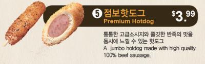 Premium Hotdog
