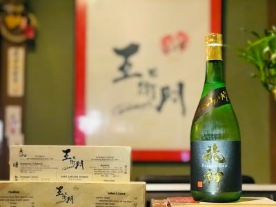 Dragon God Nama (Junmai Daiginjo) 720Ml