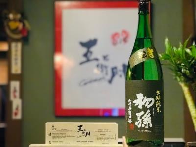 Hatsumago Kimoto (Junmai)