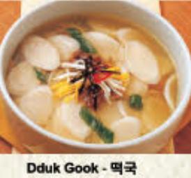 Dduk Gook 떡국