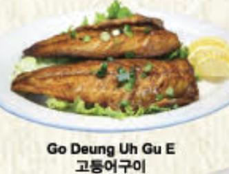 Go Deung Uh Gu E 고등어구이