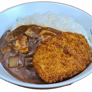 Croquette Curry